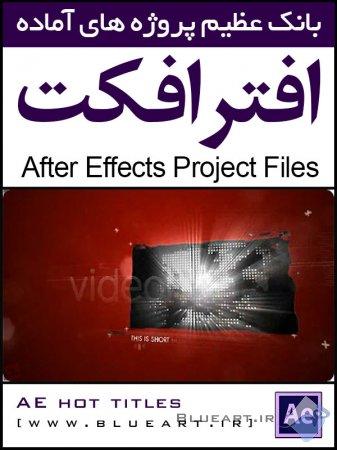 پروژه آماده افتر افکت تیزر تبلیغاتی