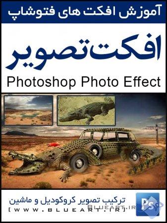 آموزش ترکیب عکس کروکودیل و ماشین با فتوشاپ