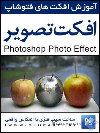 آموزش ساخت سیب فلزی با انعکاس واقع گرایانه