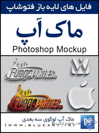 پروژه لایه باز 3D Logo MockUp