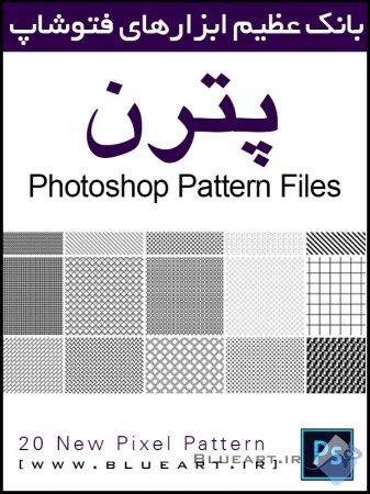 دانلود 20 نوع پترن پیکسلی(New Pixel Pattern)