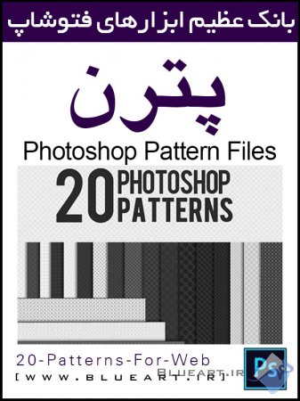 دانلود 20 نوع پترن مخصوص طراحان وب(Patterns For Web Designtnt)