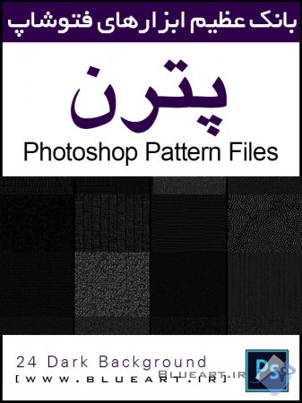 دانلود پترن جدید(Dark Background Patterns Graphicriver)