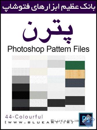 ۴۴ پترن مختلف پیکسلی، چوبی برای فتوشاپ(Colourful Photoshop Patterns Pack)