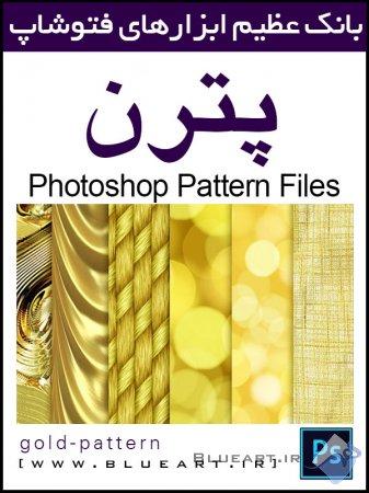 دانلود 6 پترن طلایی برای فتوشاپ(gold pattern)