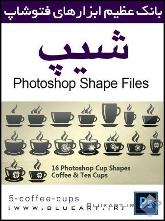 دانلود 5 شیپ فنجان قهوه-coffee cups