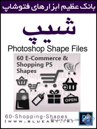 60 شیپ فروشگاهی - ShoppingE-Commerce