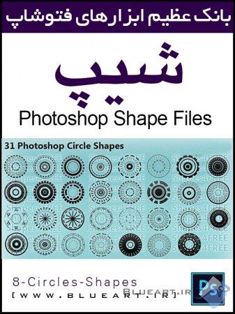 دانلود - 8 شیپ دایره ای برای فتوشاپ - photoshop-creative-circles