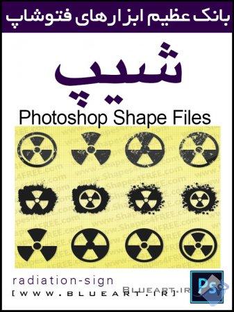 دانلود 12 شیپ علائم هشدار دهنده - Grunge Radiation Symbol Vector Shapes