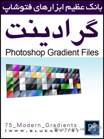 دانلود 75 نوع گرادیت مدرن و زیبا-Modern Photoshop Gradients