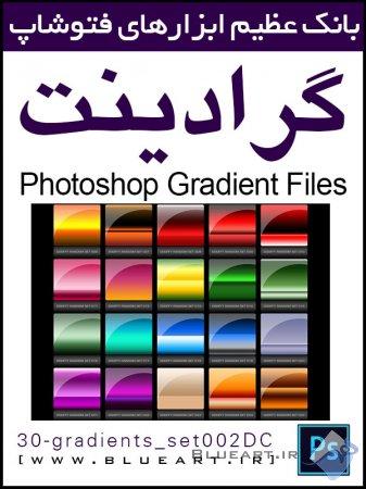 دانلود 30 گرادیانت با رنگ های گرم سری دوم-gradients set002DC