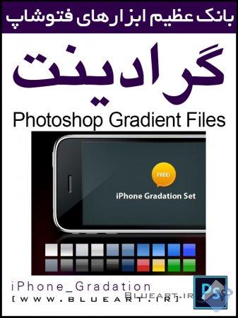 دانلود گرادیانت گوشی آیفون-iPhone Gradation
