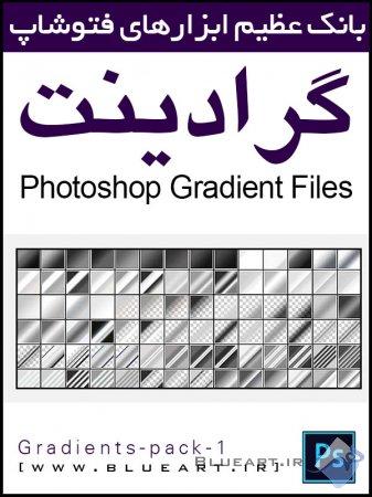 دانلود گرادیانت خاکستری سری اول-Ultimate Gradient_Pack1