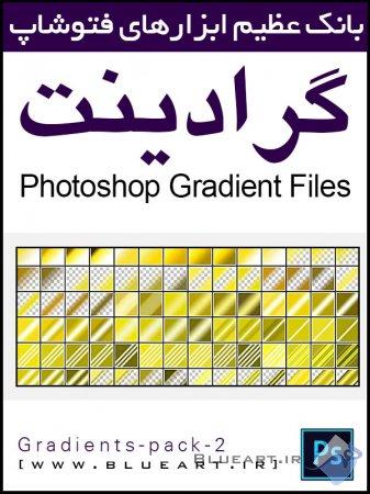 دانلود گرادیانت زرد و قهوه ای سری دوم-gradients pack-2