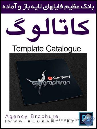 دانلود طرح بروشور شرکتی و نمایندگی لایه باز برای Adobe InDesign