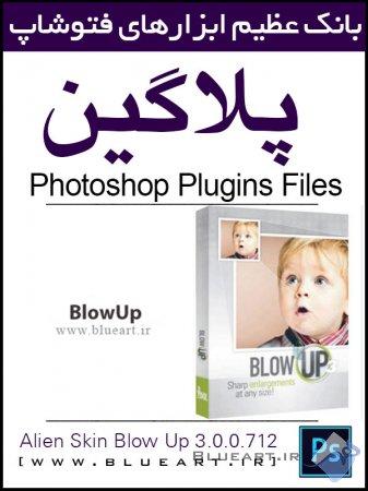 دانلود قدرتمندترین پلاگین فوتوشاپ-Alien Skin Blow Up 3.0.0.712 Revision