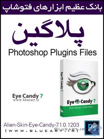 دانلود پلاگین فوق العاده کاربردی فتوشاپ-Alien Skin Eye Candy 7.1.0.1203 Revision