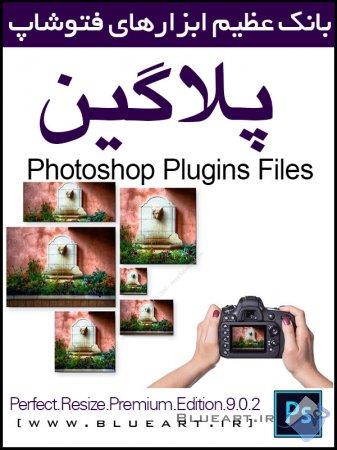 پلاگین تغییر سایز عکس بدون افت کیفیت OnOne Perfect Resize 9.0.2.1335 Premium Edition