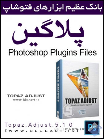 دانلود پلاگین افزایش کیفیت تصاویر در فتوشاپ-Topaz Adjust 5.1.0