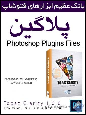 دانلود پلاگین تنظیم وضوح عکس در فتوشاپ-Topaz Clarity 1.0.0