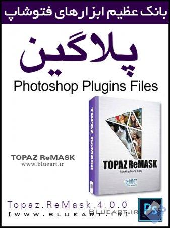 دانلود پلاگین برش عکس های دیجیتال-Topaz ReMask 4.0.0
