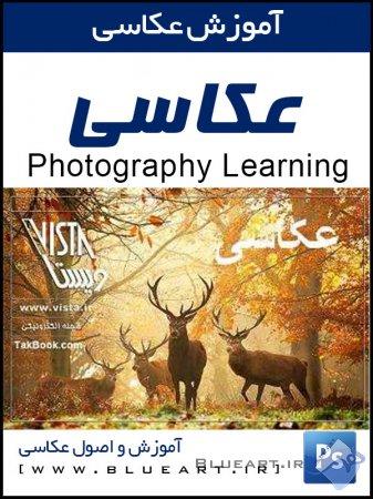 آموزش و اصول عکاسی