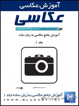آموزش جامع عکاسی جلد 1
