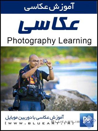 آموزش عکاسی با دوربین موبایل