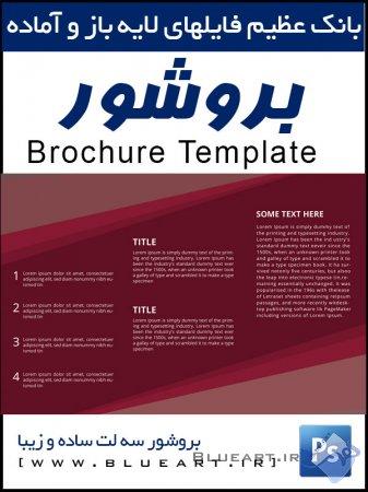 دانلود بروشور 3 لت خلاقانه و زیبا - Creative Trifold Brochure