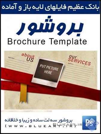 دانلود قالب آماده بروشور و کاتالوگ-brochure back maymade