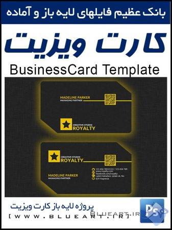 دانلود قالب لایه باز کارت ویزیت مدرن شماره 3 - Stylish Business Card