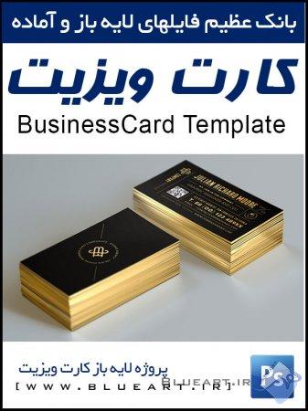 دانلود قالب لایه باز کارت ویزیت شماره 4 - Px Corporate Business card