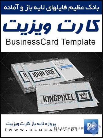 دانلود psd لایه باز کارت ویزیت شماره 5 - Photoshop Interface Busines Card