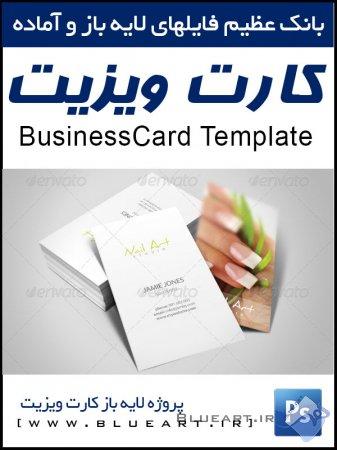دانلود فایل لایه باز کارت ویزیت شماره 6 - Nail Art manicure Business Card
