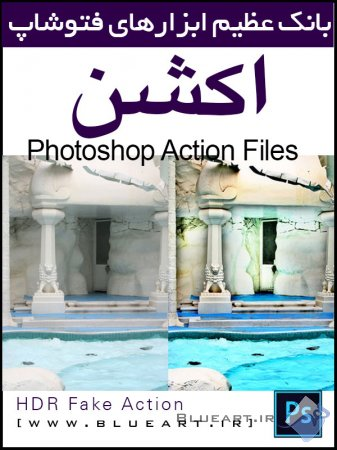 دانلود اکشن رویایی برای عکسهای -HDR Fake Action