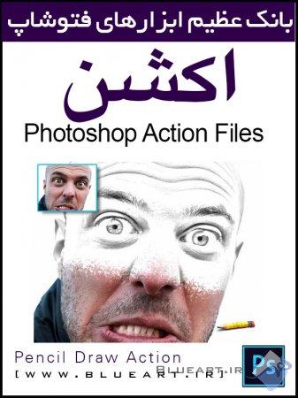 دانلود اکشن طراحی با مداد - Pencil Draw Photoshop Action