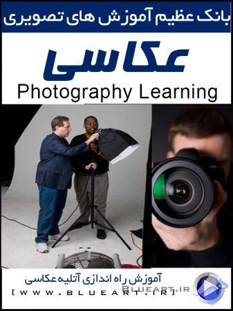 دانلود آموزش کامل راه اندازی یک آتلیه عکاسی به همراه آموزش عکاسی