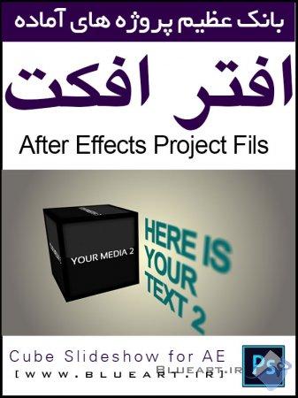 دانلود پروژه آماده افتر افکت اسلاید شو - Cube Slideshow for AE