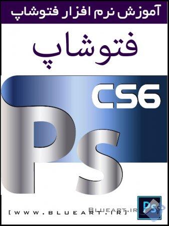 آموزش نرم افزار فتوشاپ به زبان فارسی - Photoshop CS6
