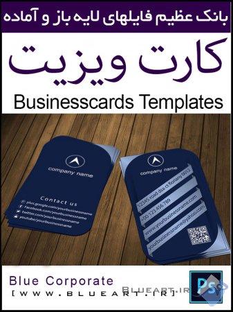 دانلود قالب لایه باز کارت ویزیت - Stylish Blue Business Card