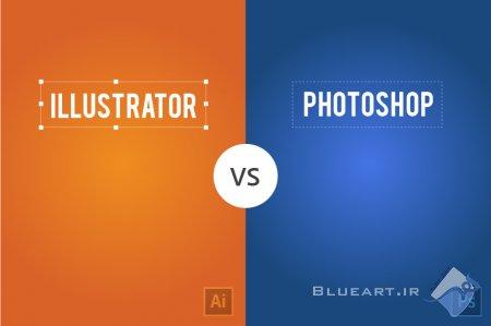 مقایسه فتوشاپ و ایلوستریتور به روایت تصویر