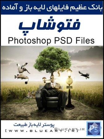 دانلود فایل لایه باز PSD از طبیعت و پرنده برای فتوشاپ