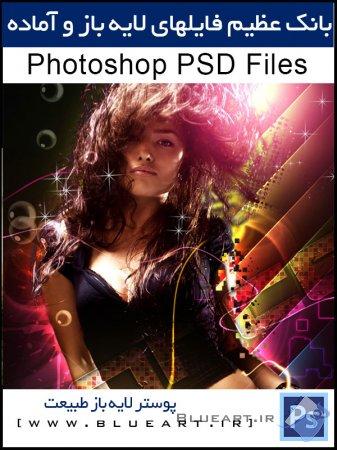 پروژه لایه باز PSD برای فتوشاپ از پوستر رقص و رنگ
