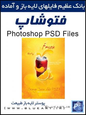 دانلود فایل لایه باز PSD پوستر تبلیغاتی با موضوع آب میوه