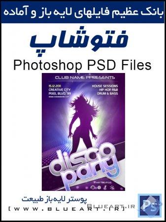 پوستر و تراکت تبلیغاتی PSD لایه باز برای فتوشاپ
