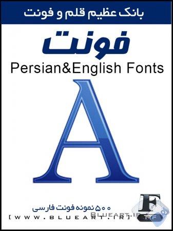 دانلود بیش از 500 نوع فونت (Font) فارسی