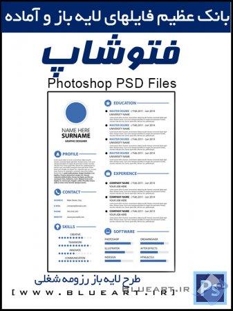 دانلود رایگان طرح CV و رزومه کاری و تحصیلی آماده در فرمت PSD به صورت لایه باز