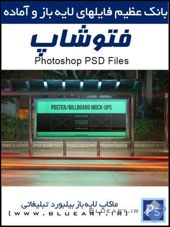 دانلود رایگان psd تصویر لایه باز بیلبورد تبلیغاتی به صورت پیش نمایش ماکاپ