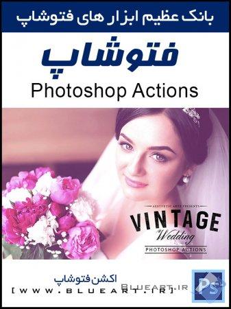 اکشن و ابزار زیبا سازی عکس های عروسی با فتوشاپ