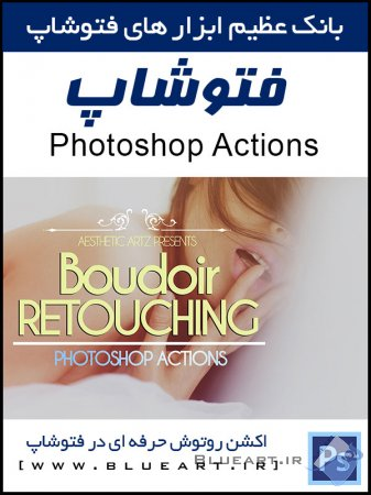 اکشن و ابزار رتوش فتوشاپ برای عکس های عروسی